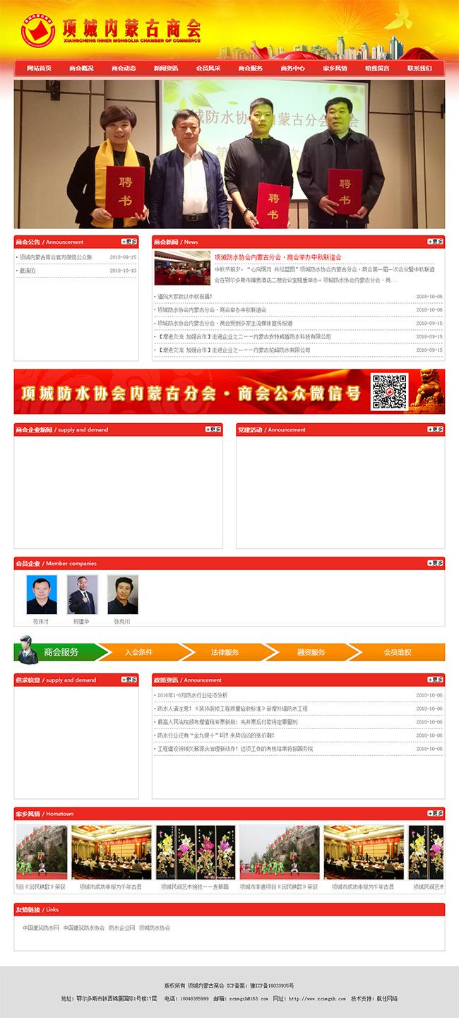 【签约】项城内蒙古商会网站建设