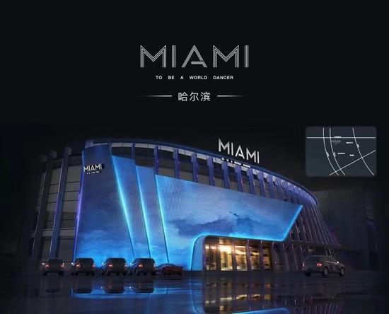 哈尔滨迈阿密酒吧订台预订、地址电话(哈尔滨MIAMI店)