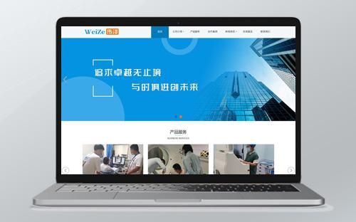 伟泽职业卫生技术服务有限公司响应式网站设计