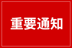 【ICP备案】预防备案过程中快递诈骗公告