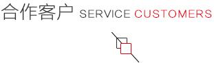 长期网站建设合作客户