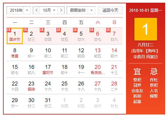 2018年国庆节放假通知公告