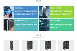 【签约】内蒙古安嘉数据技术有限公司定制网站建设