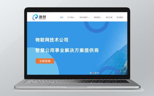 【北京迪创伟业科技有限公司】网站建...